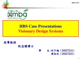 HBS Case Presentations Visionary Design Systems