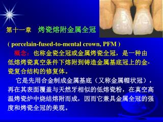 第十一章     烤瓷熔附金属全冠     ( porcelain-fused-to-mental crown, PFM )   概念: 也称金瓷全冠或