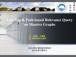 Fast Top-K Path-based Relevance Query on Massive Graphs
