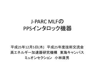 J-PARC MLF の PPS インタロック機器