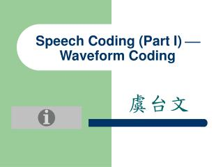 Speech Coding (Part I)    Waveform Coding