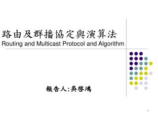 路由及群播協定與演算法 Routing and Multicast Protocol and Algorithm