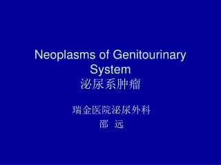 Neoplasms of Genitourinary System 泌尿系肿瘤