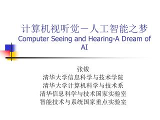 计算机视听觉-人工智能之梦 Computer Seeing and Hearing-A Dream of AI