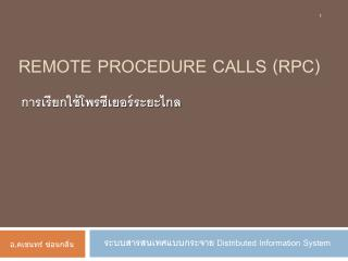 Remote Procedure Calls (RPC )