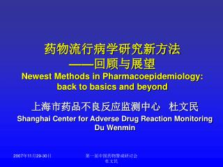 药物流行病学研究新方法 —— 回顾与展望 Newest Methods in Pharmacoepidemiology:  back to basics and bey