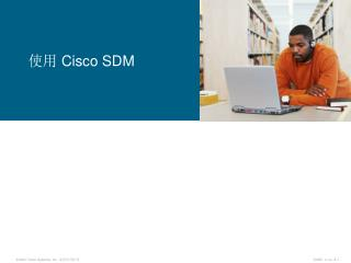 使用  Cisco SDM