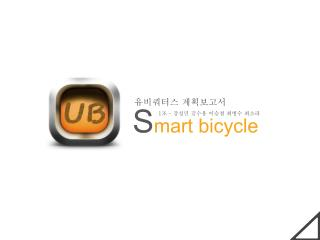 S mart bicycle