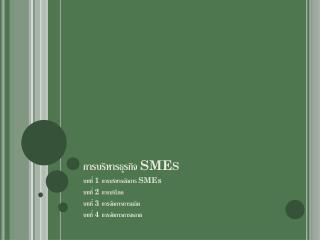 การบริหารธุรกิจ  SMEs