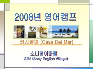 2008 년 영어캠프