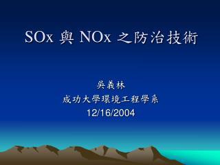SOx 與 NOx 之防治技術