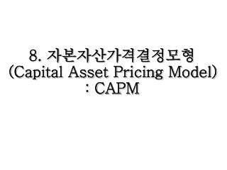 8.  자본자산가격결정모형 (Capital Asset Pricing Model) : CAPM