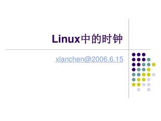 Linux 中的时钟