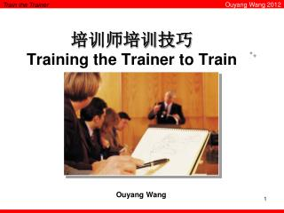 培训师培训技巧 Training the Trainer to Train