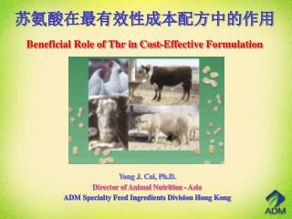 苏氨酸在最有效性成本配方中的作用 Beneficial Role of Thr in Cost-Effective Formulation