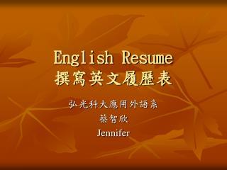 English Resume 撰寫英文履歷表