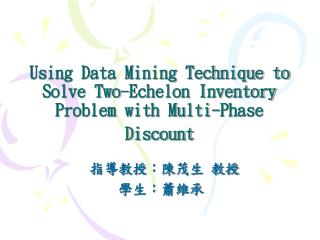 Using Data Mining Technique to Solve Two-Echelon Inventory Problem with Multi-Phase Discount