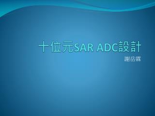 十 位元 SAR ADC 設計