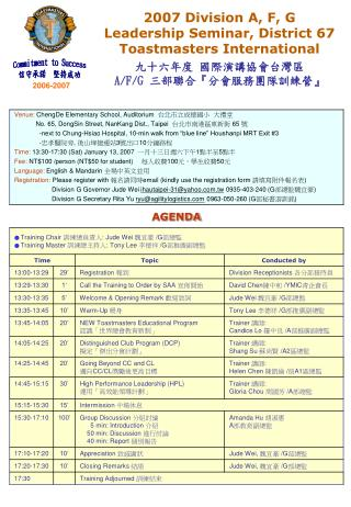 2007 Division A, F, G  Leadership Seminar, District 67 Toastmasters International 九十六年度 國際演講協會台灣區