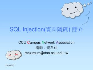 SQL Injection( 資料隱碼 )  簡介