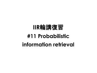 IIR 輪講復習 #11 Probabilistic information retrieval