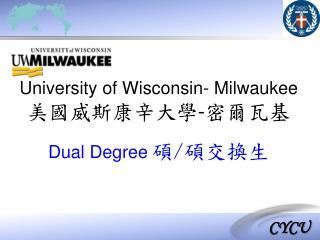 University of Wisconsin- Milwaukee 美國威斯康辛大學 - 密爾瓦基