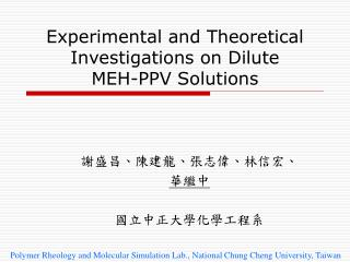 Experimental and Theoretical Investigations on Dilute  MEH-PPV Solutions