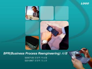 BPR(Business Process Reengineering)  사례