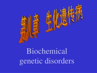 Biochemical genetic disorders