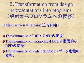 8 . Transformation from design representations into programs (設計からプログラムへの変換)