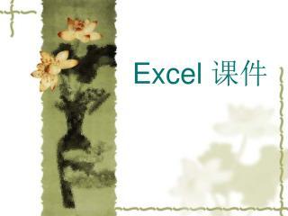 Excel  课件