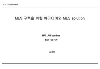 MES  구축을 위한 아이디어와  MES solution