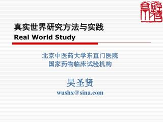真实世界研究方法与实践 Real World Study