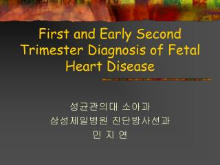 First and Early Second Trimester Diagnosis of Fetal Heart Disease