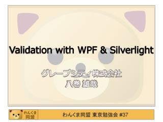 Validation with WPF & Silverlight