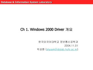 Ch 1. Windows 2000 Driver  개요