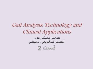 Gait Analysis: Technology and Clinical Applications