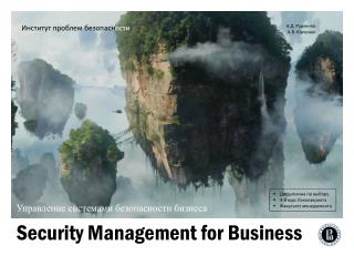 Security Management for Business