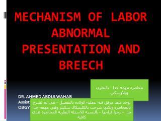 Mechanism of labor abnormal presentation and breech