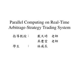 Parallel Computing on Real-Time Arbitrage-Strategy Trading System