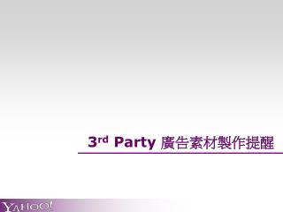 3 rd  Party  廣告素材製作提醒