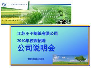 江苏王子制纸有限公司 2010 年校园招聘 公司说明会