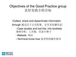 Objectives of the Good Practice group 良好实践小组目标
