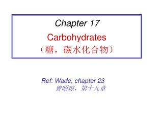 Chapter 17 Carbohydrates (糖,碳水化合物)