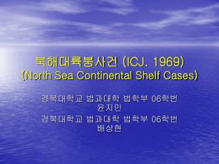 북해대륙붕사건  (ICJ. 1969) (North Sea Continental Shelf Cases)