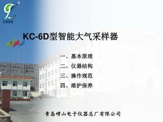 KC- 6D型智能大气采样器