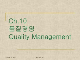 Ch.10 품질경영 Quality Management