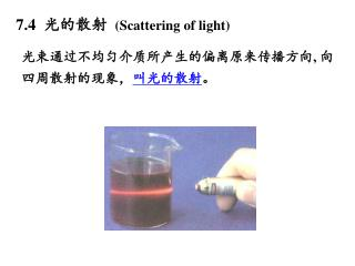 7.4 光的散射  ( Scattering of light)