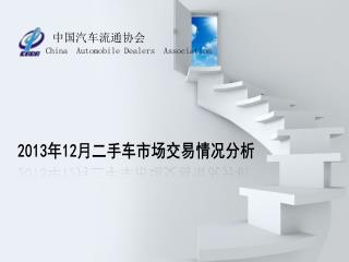 China  Automobile Dealers  Association