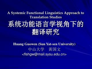 A Systemic Functional Linguistics Approach to Translation Studies 系统功能语言学视角下的翻译研究